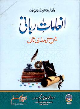 Inamat e rabbani urdu sharh al tirmizi jild 2 download pdf book