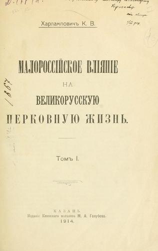 Download Malorossiskoe vliianie na velikorusskuiu tserkovnuiu zhizn'.