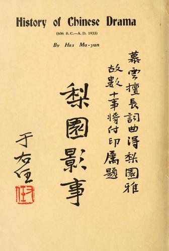 Li yuan ying shi.